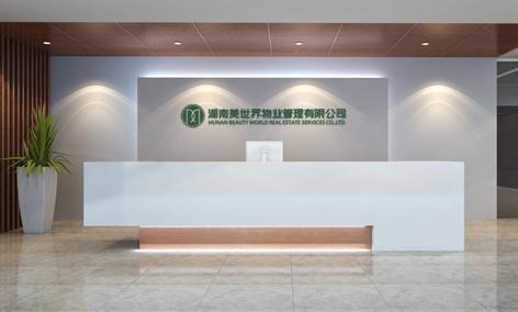 公司简介-美世界物业
